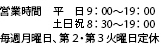 営業時間 平 日 9:00~19:00土曜日 8:30~19:00 定休 毎週月曜日、第2・第3火曜日